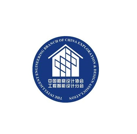 The Intelligent Engineering Branch of China Exploration and Design Association-1